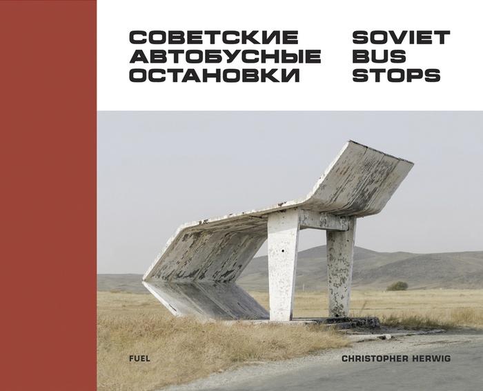 sovietbusstops1