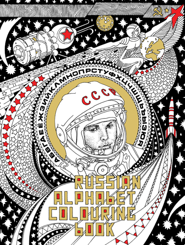 russian-alphabet-colouring-book-1